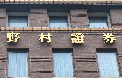 野村證券店舗