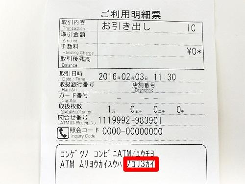 コンビニ手数料明細