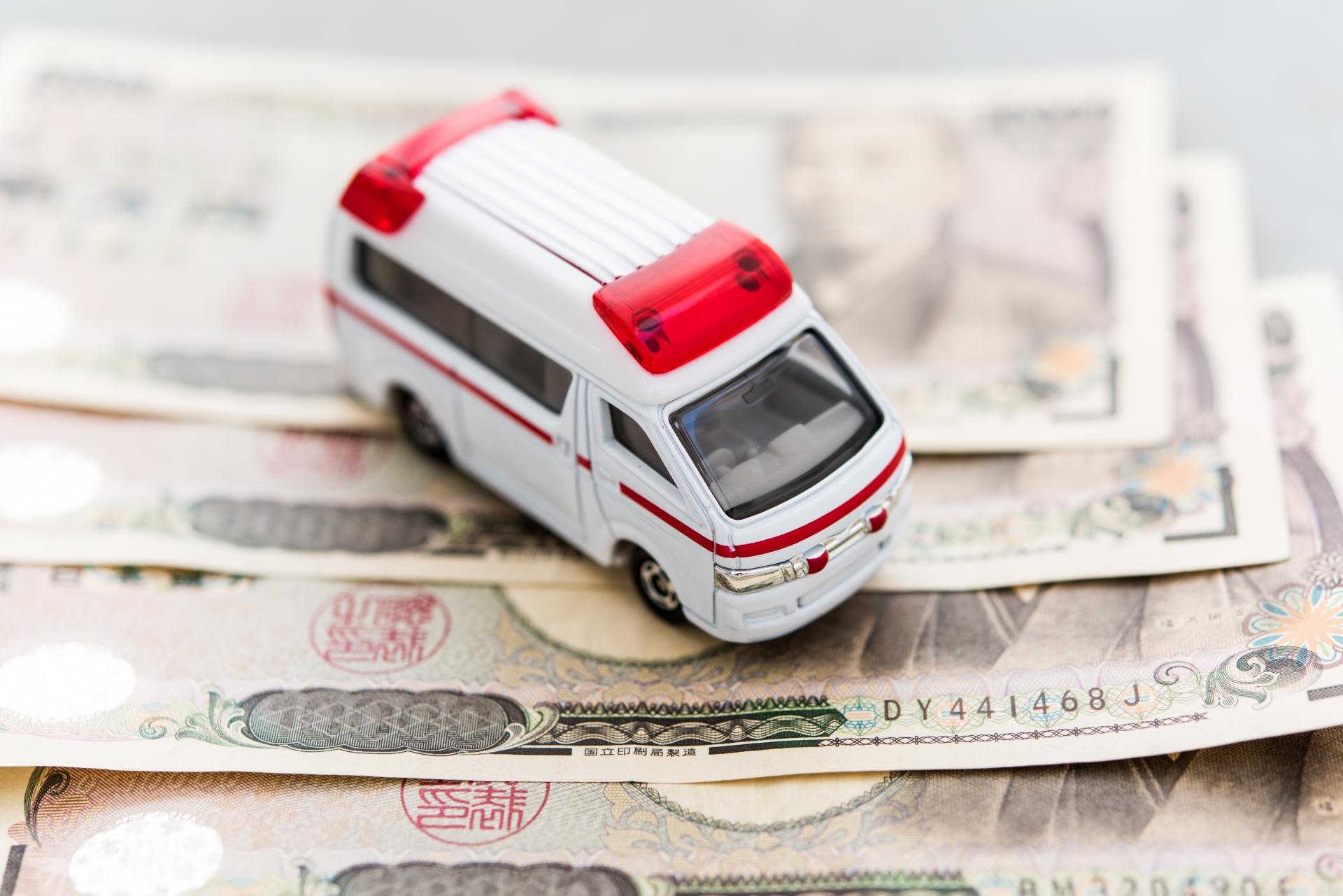 医療費と救急車