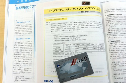 fpライセンスカード