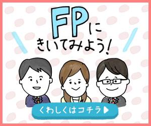 FPにきいてみよう!