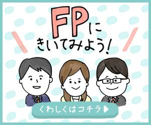 FP に聞いてみよう!
