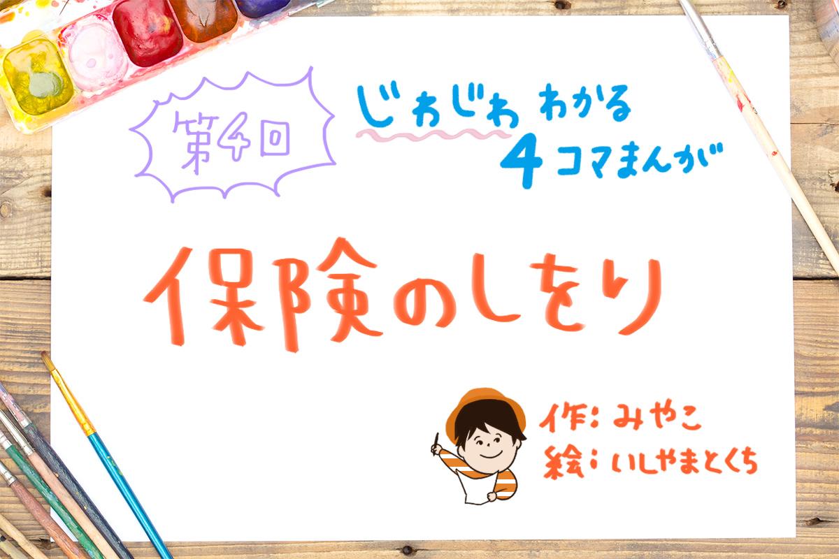 しをりタイトル_04