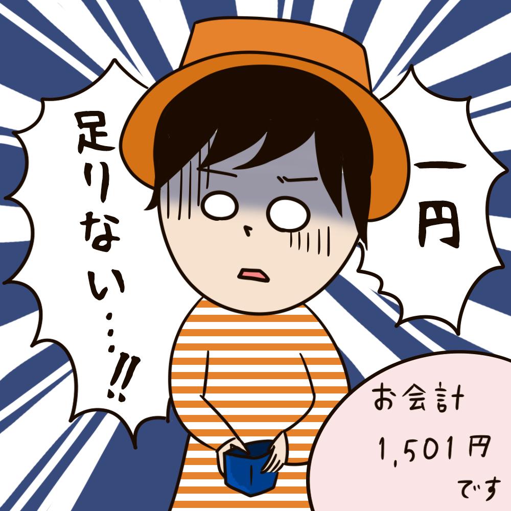 1円がない!