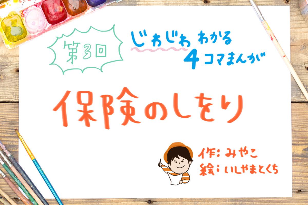 しをりタイトル_03