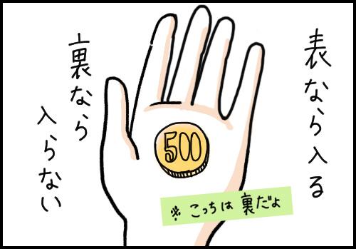 coin_02
