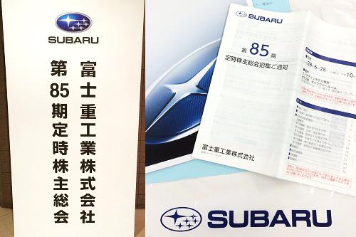富士重工株主総会