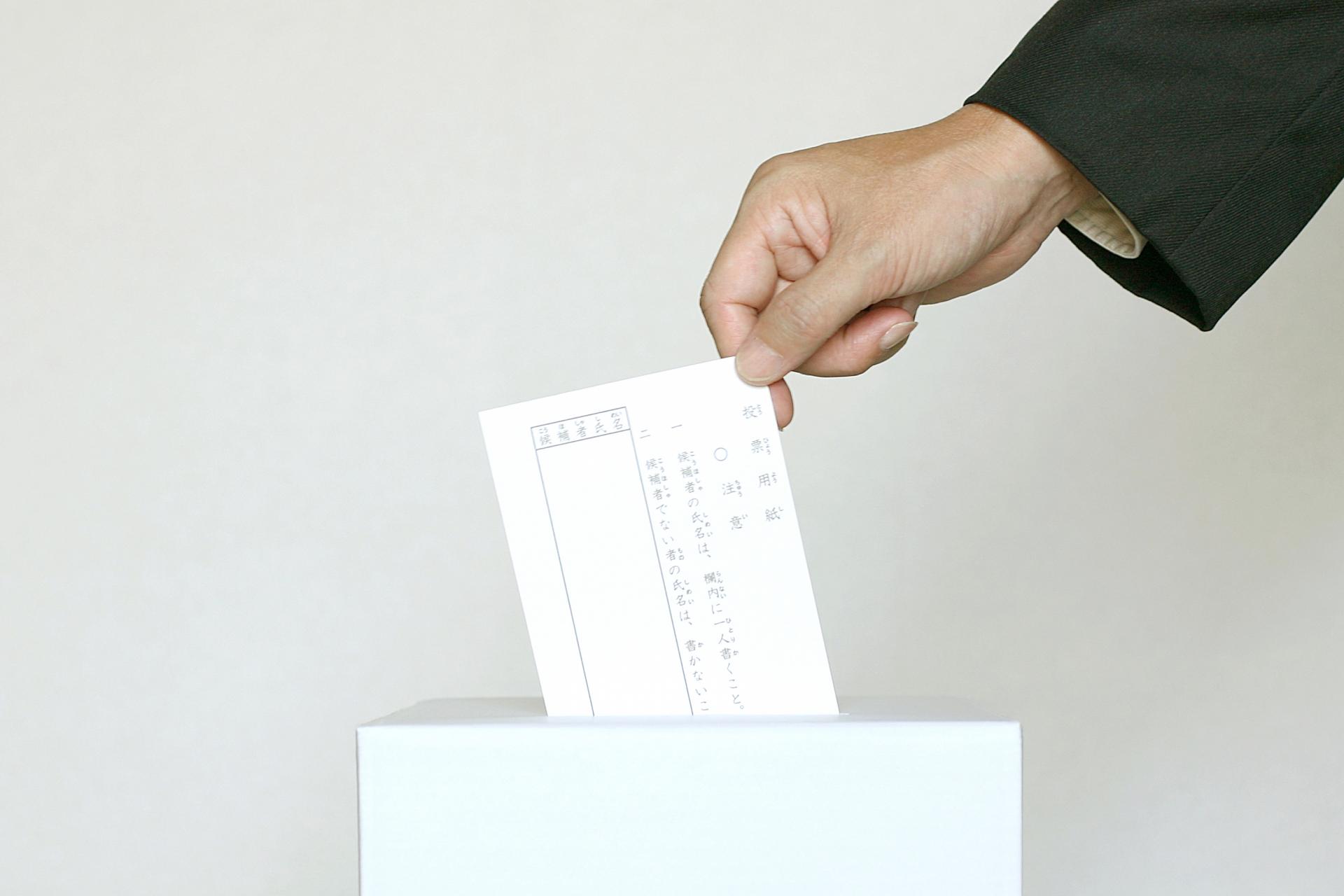 18歳選挙権