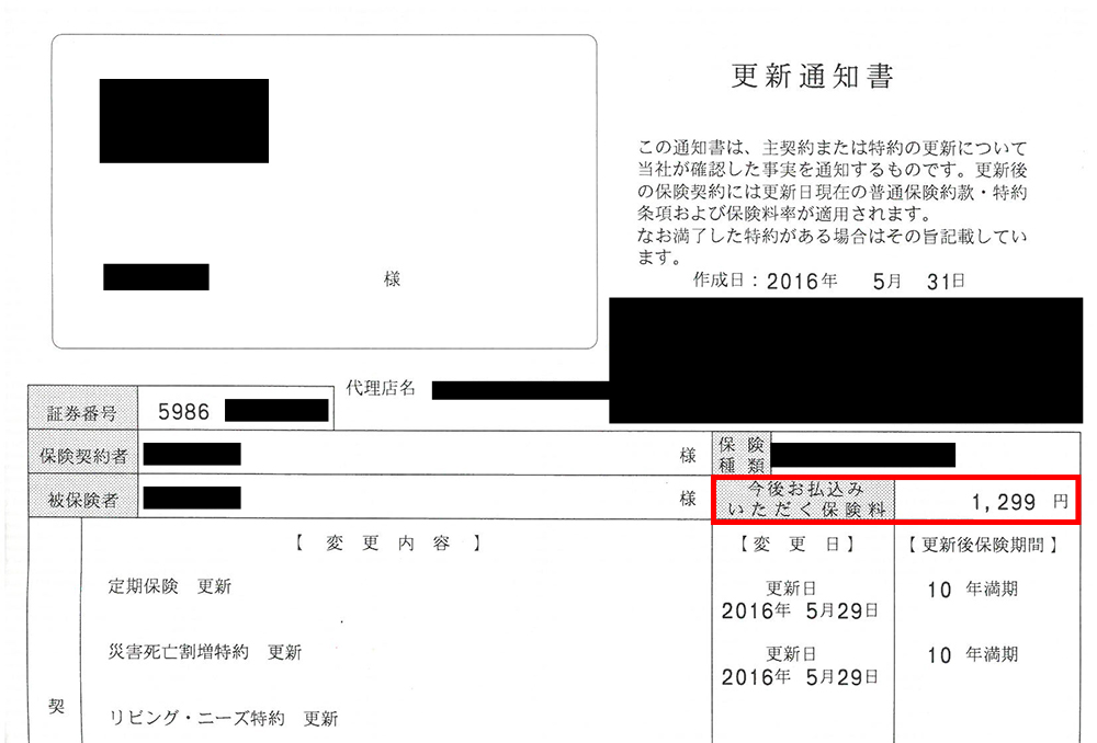 元データ_定期保険3