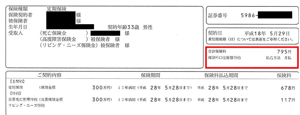 元データ_定期保険2