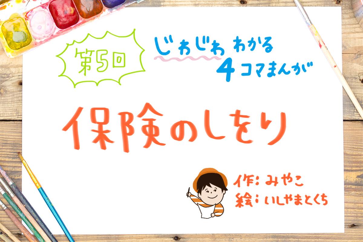 しをりタイトル_05