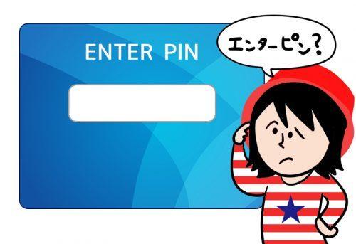 暗証番号ENTERPIN