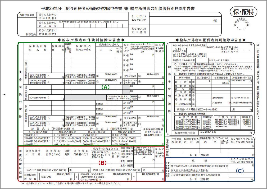 給与所得者の保険料控除申告書