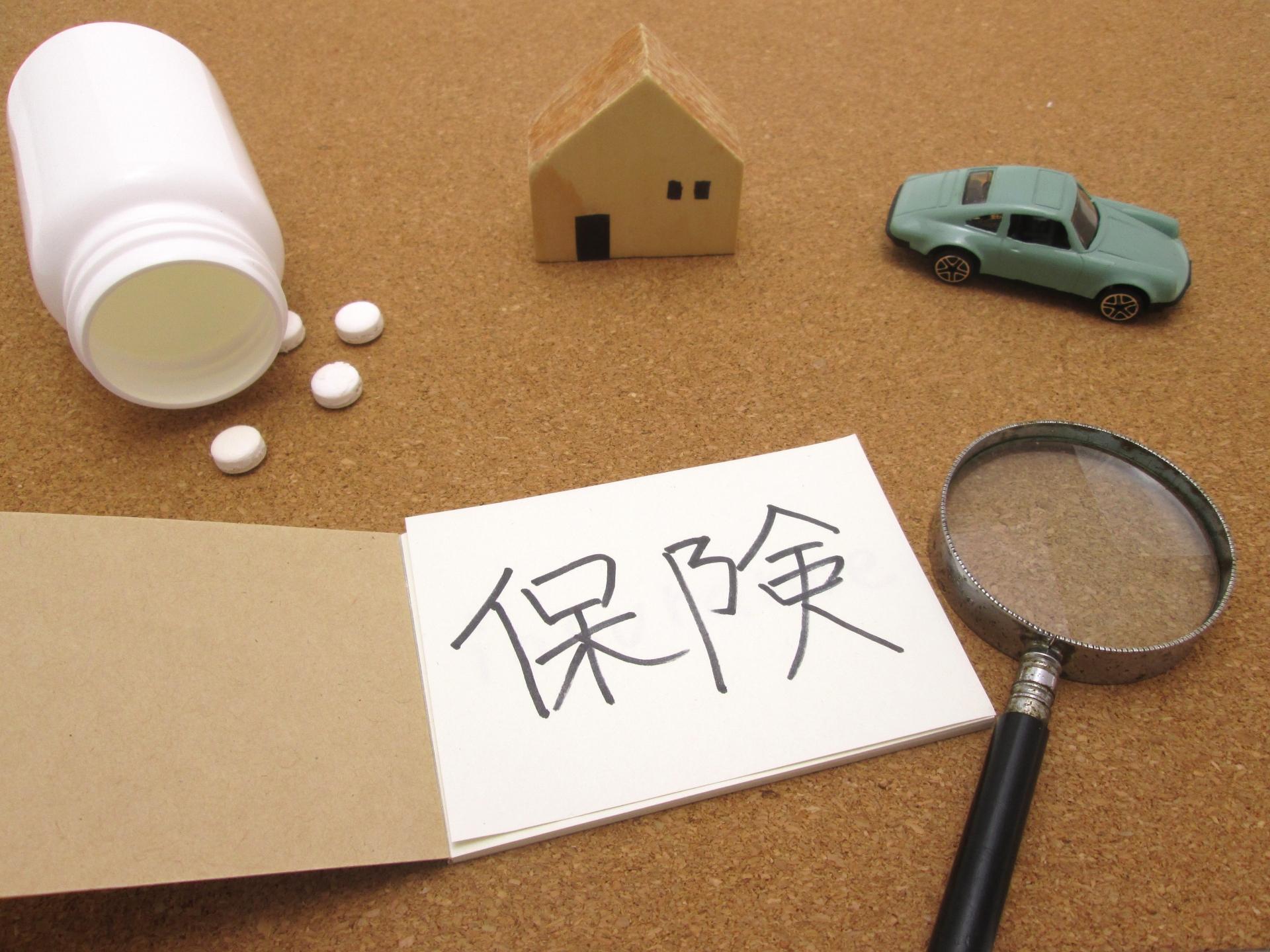 わが家に必要な保険