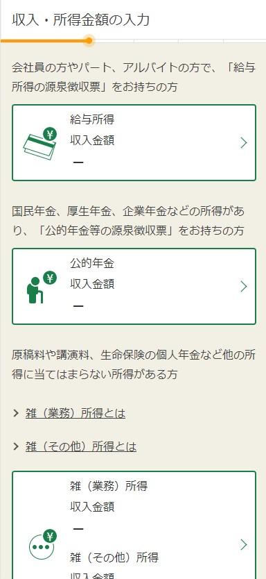 スマホ確定申告画面(各種所得の入力)